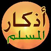Athkar Almuslim - Auto