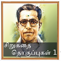 Kalki Short Stories 1 - Tamil icon