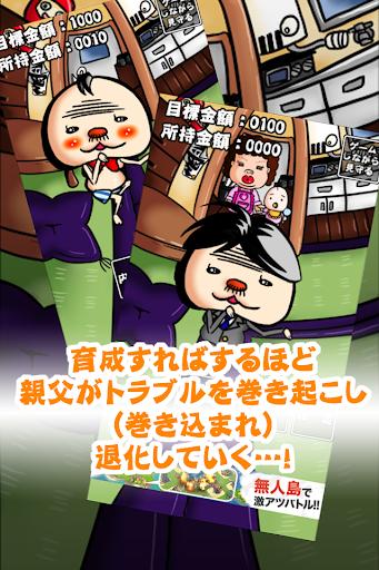 【免費休閒App】ド底辺親父 ~日はまた昇る~ 【無料育成ゲーム】-APP點子
