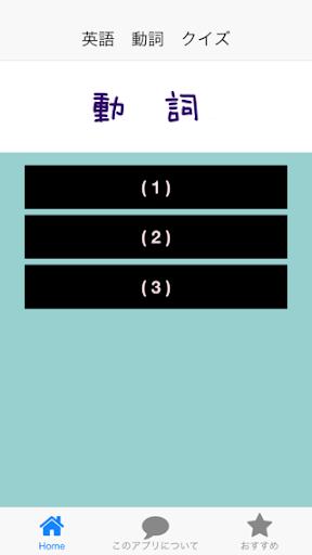 英語 動詞 クイズ