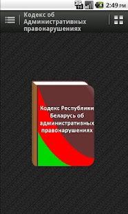КоАП Республики Беларусь