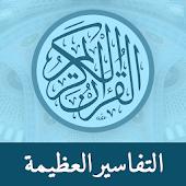 Great Tafsirs
