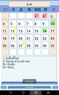 ปฏิทินไทย 2557 / 2558 - screenshot thumbnail