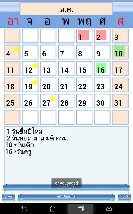 ปฏิทินไทย 2557 / 2558 - screenshot