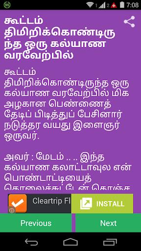 Latest Funny Jokes In Tamil