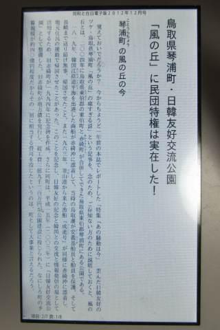 【免費新聞App】「同和と在日」電子版2012年12月号 示現舎-APP點子