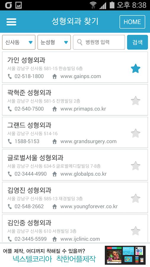 성형 코리아 강남 성형외과 병원 순위 모음 분류 Android Apps On Google Play