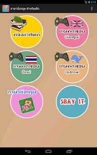 ภาษาอังกฤษ สำหรับเด็ก มีเสียง- screenshot thumbnail