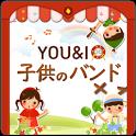 [HD]  YOU&I こどものバンド icon