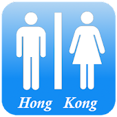 附近廁所 (Hong Kong Toilet)