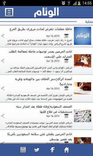 صحيفة الوئام الإلكترونية