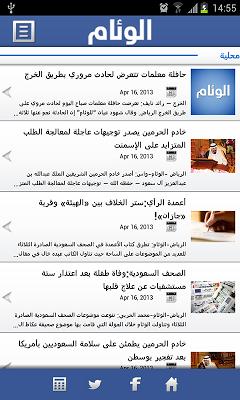 صحيفة الوئام الإلكترونية - screenshot