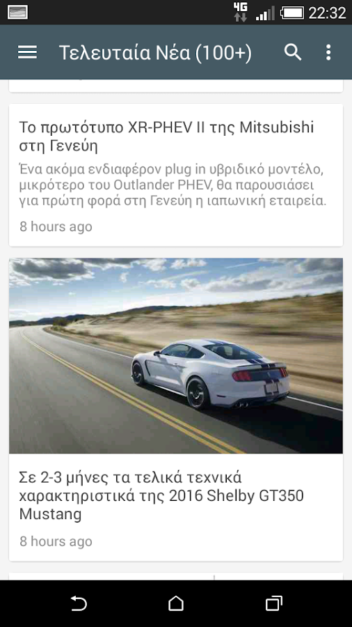 Auto news Greek - screenshot