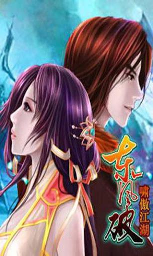 東風破-嘯傲江湖(Q版武俠超感人RPG限時免費正版)