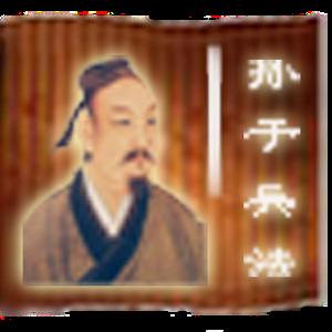 孙子兵法 書籍 App LOGO-APP試玩
