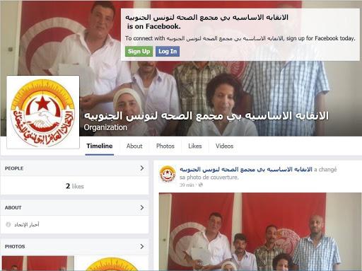 نقابة مجمع الصحة تونس الجنوبية