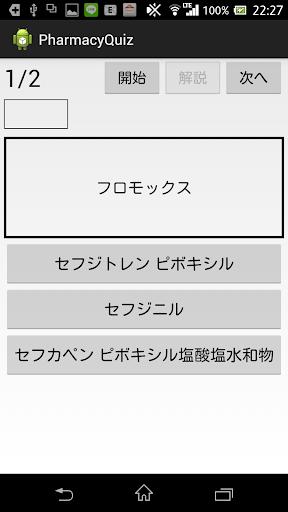 PharmacyQuiz お薬クイズ