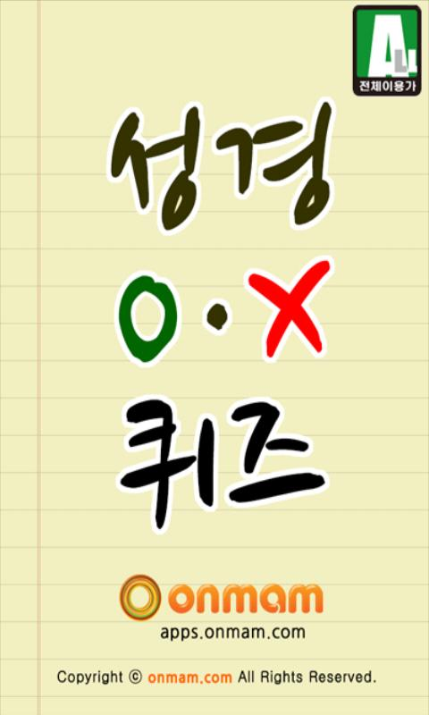 OX성경퀴즈 - OX bible qiuze - screenshot