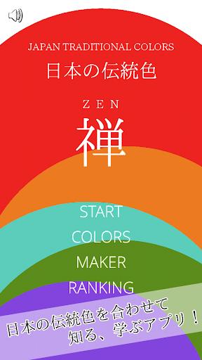 TradZEN - 日本の伝統色:禅