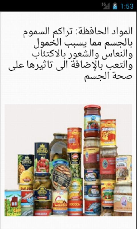 غذاؤك علاجك مجاني - screenshot