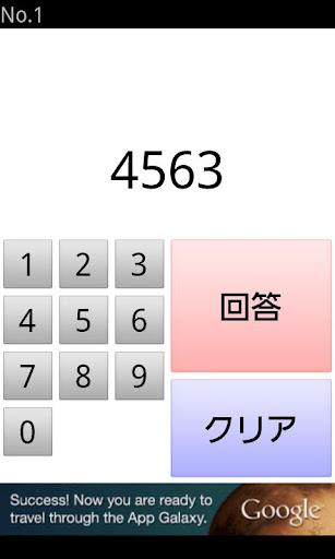 速読トレーニング★アプリ ~ 脳トレ・ボケ防止にも ~