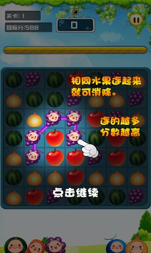玩免費解謎APP|下載水果连线 app不用錢|硬是要APP