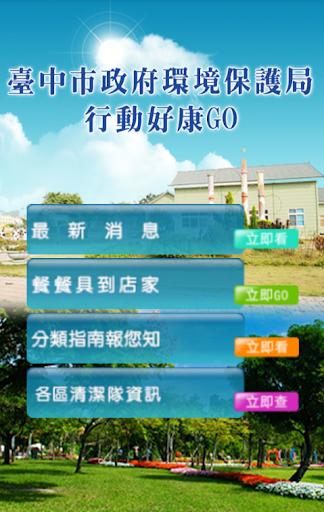 臺中市政府環境保護局行動好康GO