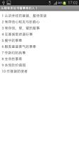Screenshot of 从哥林多后书看事奉的人 1 (试阅版)(简)