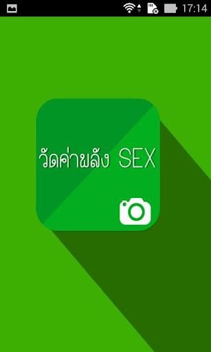 วัดค่าพลัง SEX