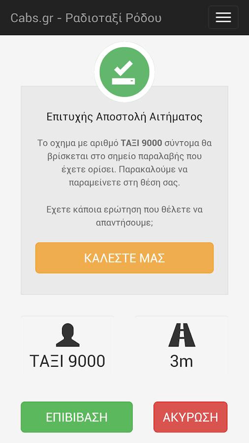 ΡΑΔΙΟ ΤΑΞΙ ΡΟΔΟΥ R.T.T.S. - screenshot