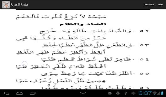 متن مقدمة الجزرية - screenshot