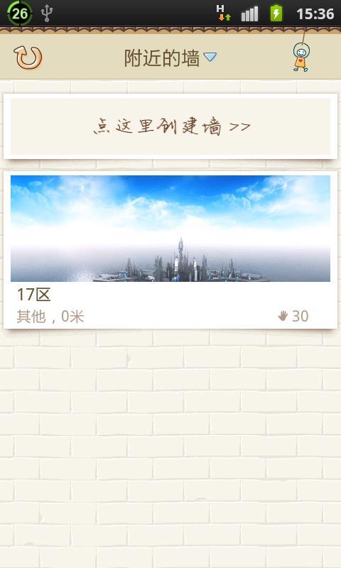 印记 - screenshot