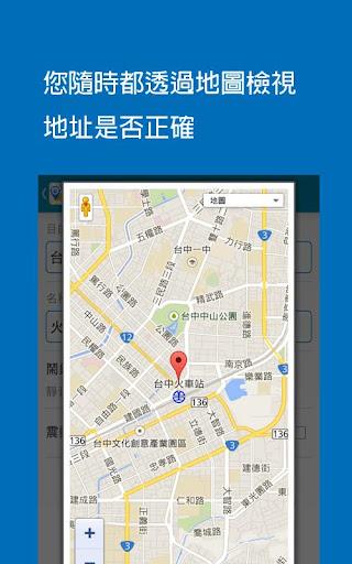 免費工具App 到了叫我 (GPS鬧鐘) 阿達玩APP