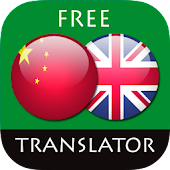 Chinese - English Translator