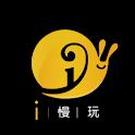i慢玩 logo