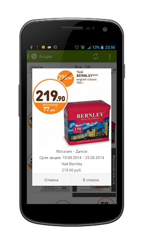 購物必備APP下載|Покупки по акциям 好玩app不花錢|綠色工廠好玩App