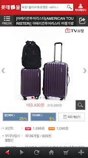 롯데홈쇼핑 LOTTE Homeshopping - screenshot thumbnail