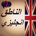 الناطق انجليزي 2 icon
