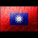 國軍退伍計時 icon