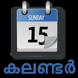 Mathrubhumi Calendar 2014