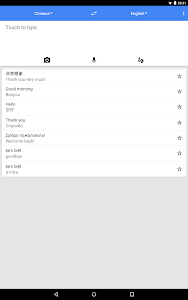 Google Translate v3.0.15