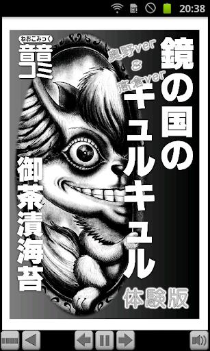免費下載漫畫APP|音音コミック版「鏡の国のキュルキュル(御茶漬海苔)」体験版 app開箱文|APP開箱王