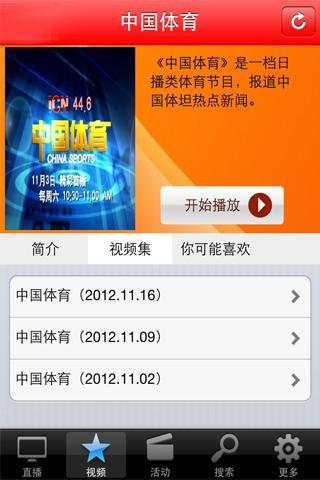 【免費媒體與影片App】ICN移動臺-APP點子