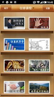 校园开放教育- screenshot thumbnail