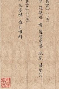 藥師經 Medicine Buddha Sutra PDF- screenshot thumbnail
