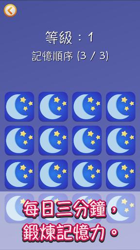 玩解謎App|3分鐘腦鍛鍊〜記憶力篇〜【星星記憶】免費|APP試玩