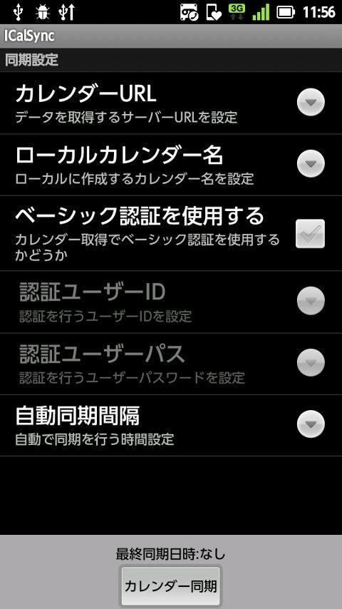 ICalSync- screenshot