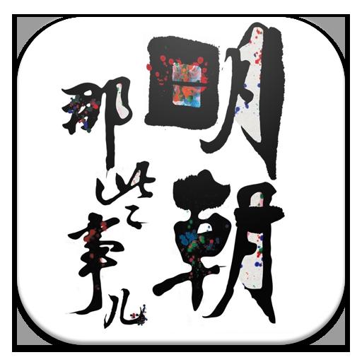 明朝那些事兒[全集] 書籍 App LOGO-APP試玩