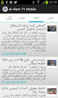 Screenshot of al-Alam Mobile