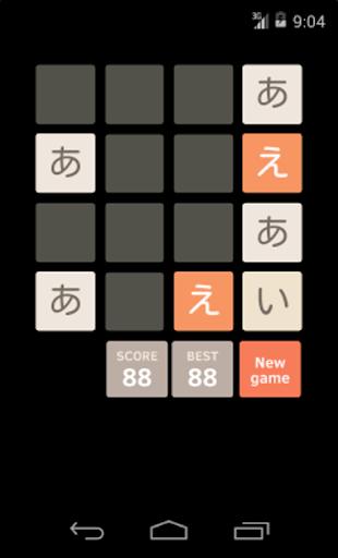 無料解谜Appの2048 Hiragana|記事Game